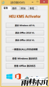 win8.1 kms激活工具(HEU KMS Activator)v7.8.8